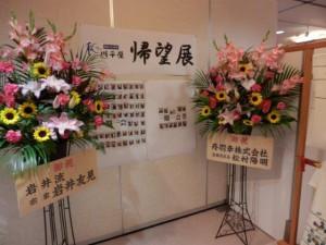 川平屋5代目 「伊藤慎悟」 帰店!!!8月のお披露目の会には岩井友美さんも駆けつけて下さいました。ひとりでも多くのお客様にご挨拶させていただきたい。