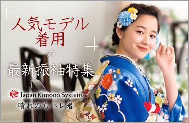 最新振袖特集 Japan Kimono System 晴れのちハレ着