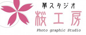 sakura-logo-300x122 (1)