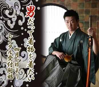 otokohakama_event