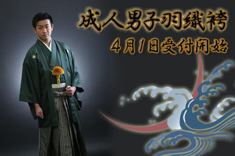 seijinhakama_event