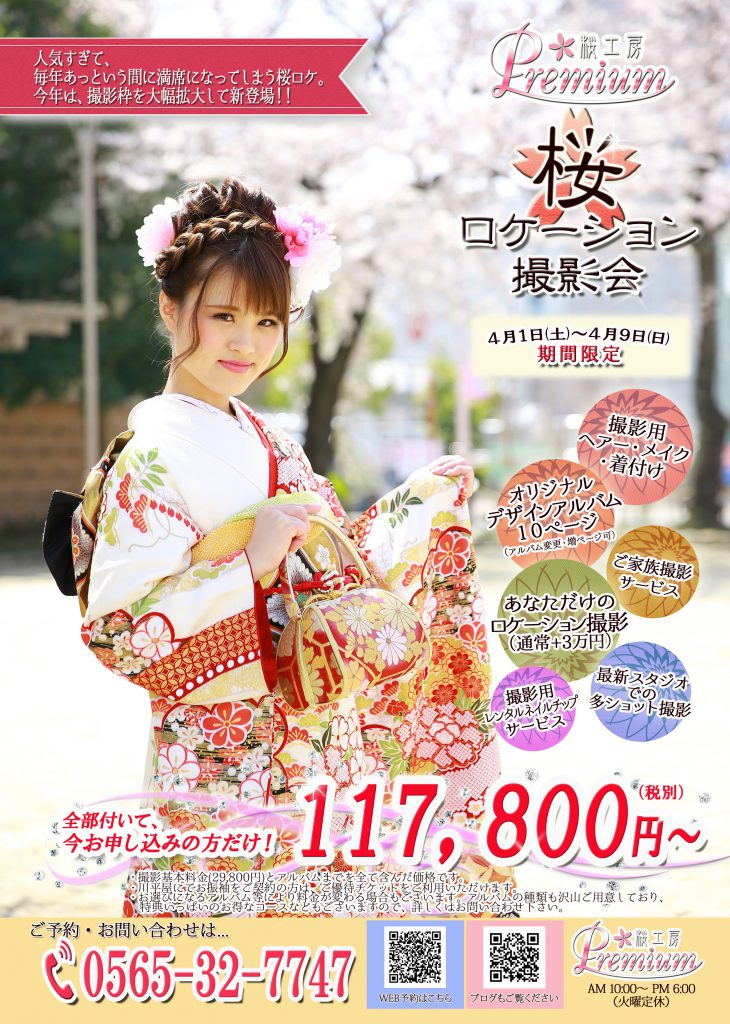 桜ロケ原稿