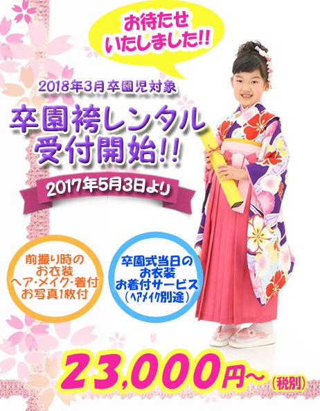 sotsuen_event
